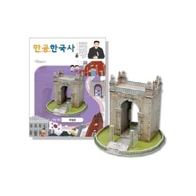 [만공한국사] 대한제국_독립문