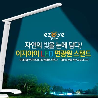 한일조명 이지아이 LED 면광원 스탠드-H7700/간접조명/시력보호/특허/각도조절/밝기조절/스마트폰충전가능
