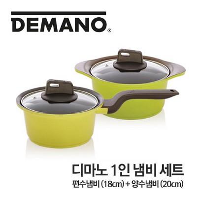 디마노 1인 냄비세트 편수냄비(18cm)+양수냄비(20cm)  [DEMANO]