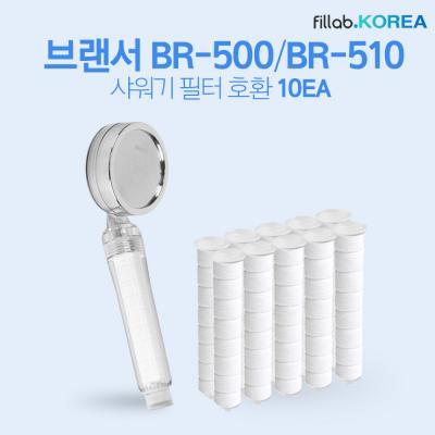 브랜서 BR-500 /BR-510 샤워기주방코브라호환 필터X10