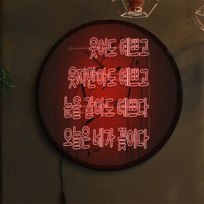no710-LED액자45R_네온느낌글씨고백