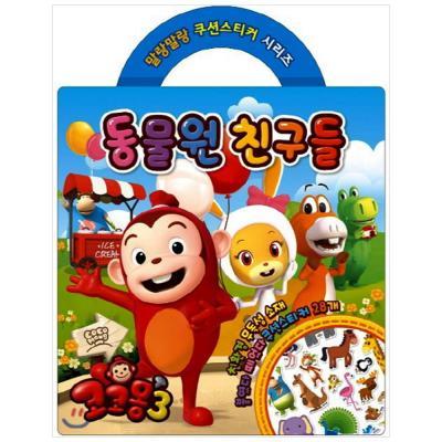 코코몽3 동물원 친구들 쿠션 스티커