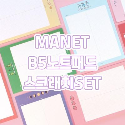 마넷 B5 노트패드 스크래치 SET