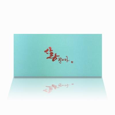 가하 사랑 민트 용돈봉투 R