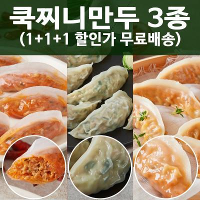 [아빠의식탁]★무료배송 쿡찌니3종 고기/주꾸미/화닭