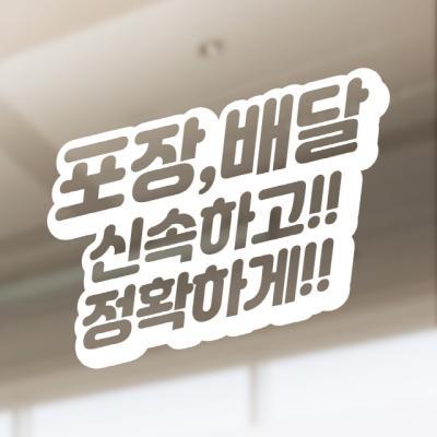 포인트 스티커 신속정확 포장배달