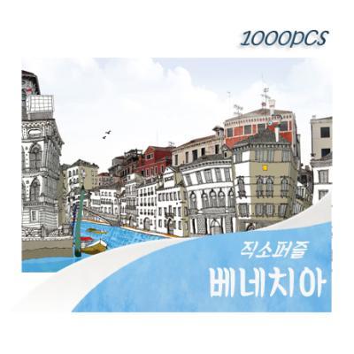 [비앤비퍼즐] 1000PCS 직소 베네치아 PL1296