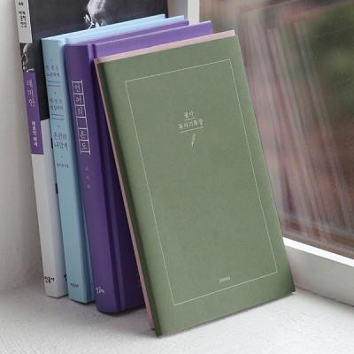 자문자답 필사 독서기록장 (20권) 독서노트
