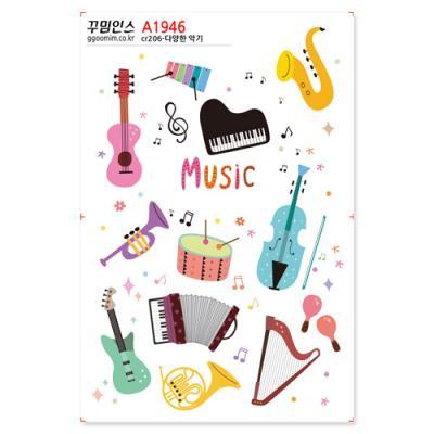 A1946-꾸밈인스스티커_다양한악기