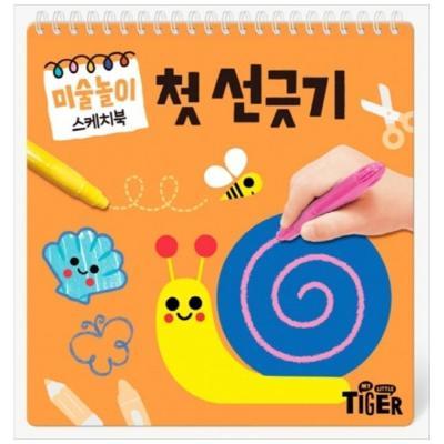 [삼성출판사] 미술놀이 스케치북: 첫 선긋기