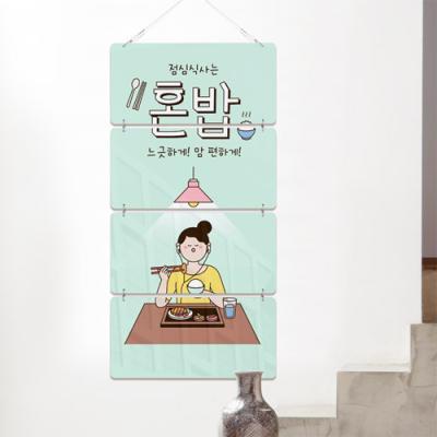 nk360-점심식사는혼밥으로여유롭게(4단)
