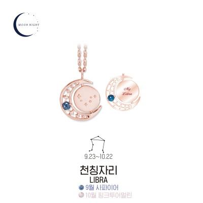 [주문제작] 천칭자리 사파이어 별자리 목걸이