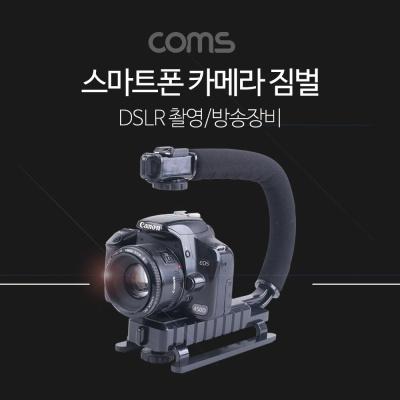 Coms 스마트폰 카메라 짐벌 DSLR 촬영 방송 장비