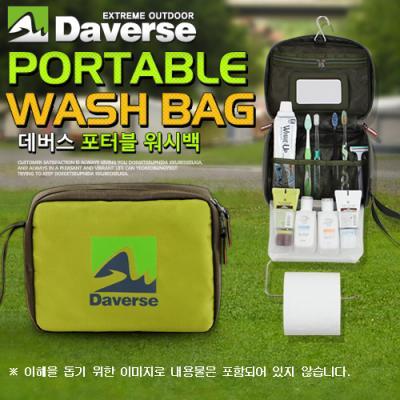 [Daverse] 데버스 포터블 워시백 (DVC-P1311)