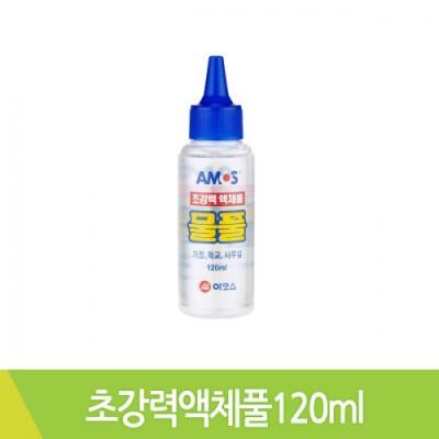 물풀120ml (아모스)(개)323190