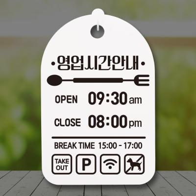 오픈클로즈안내간판(30)_083_레스토랑 영업시간