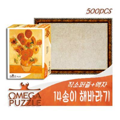 500pcs 직소퍼즐 14송이 해바라기 616 + 액자