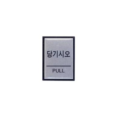 당기시오(PULL) H4601