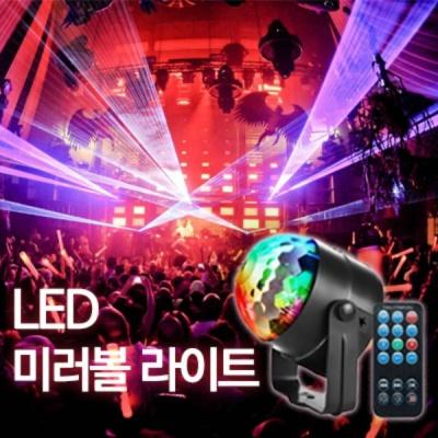 가정용 휴대 홈 파티 미러볼 LED 조명