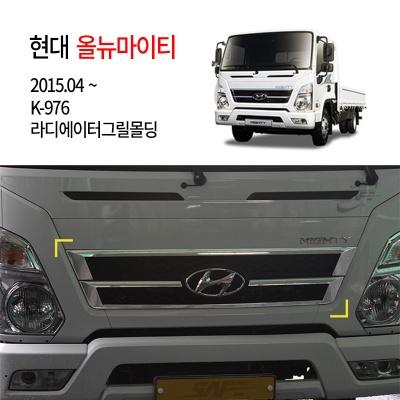 [경동] K976 라디에이터그릴 올뉴마이티전용