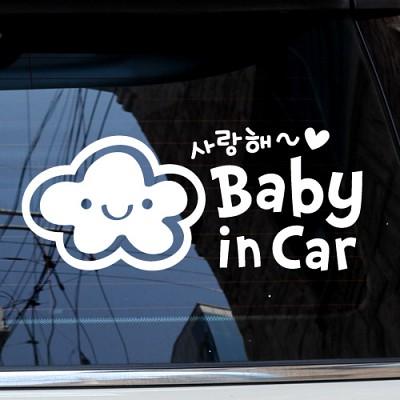 Baby in Car_뭉게구름 사랑해 [자동차스티커/아기가타고있어요]