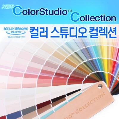 켈리무어  New ColorStudio 컬러북