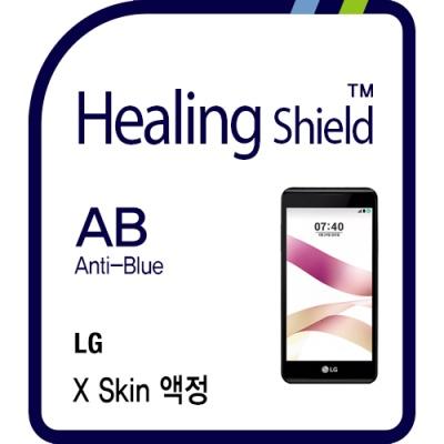 LG X 스킨 3in1 블루라이트차단 필름 2매