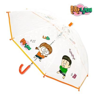 흔한남매 오렌지 53 투명 우산