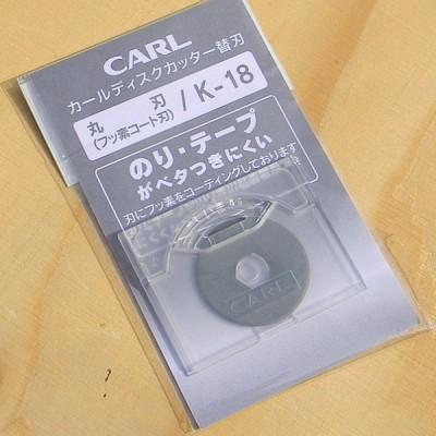 [CARL] 불소코팅 처리되어 더욱 강력해진-일본 카알 문서재단기 실선날 K18