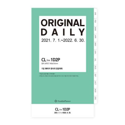 프랭클린플래너 21년 오리지날 1D2P 리필 - 7월(CL)