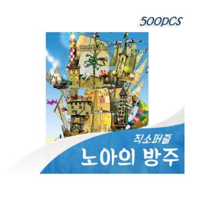 [비앤비퍼즐] 500PCS 직소 노아의 방주 PL767
