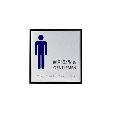 남자화장실(점자) J0102