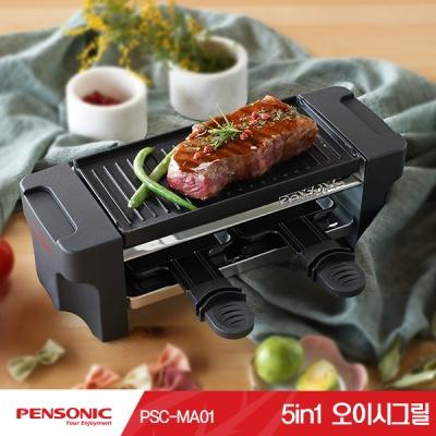 펜소닉 오이시 그릴 5in1 컴팩트 그릴 PSC-MA01