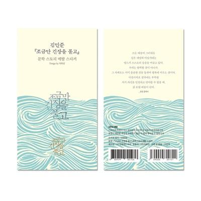 김민준 조금만 긴장을풀고 문학스토리 메탈스티커