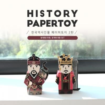 한국역사인물 페이퍼토이 2편_동명왕,광개토대왕