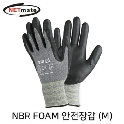 NBR 폼 안전장갑(M)