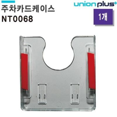 주차카드케이스 1500 NT 0068 주차카드홀더