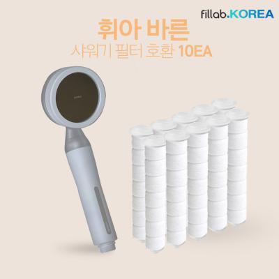 [휘아 바른 샤워기 교체 호환필터X10] 국산 녹물제거