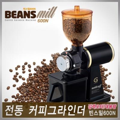 빈스밀 600N 커피 전동 그라인더 (블랙색상)