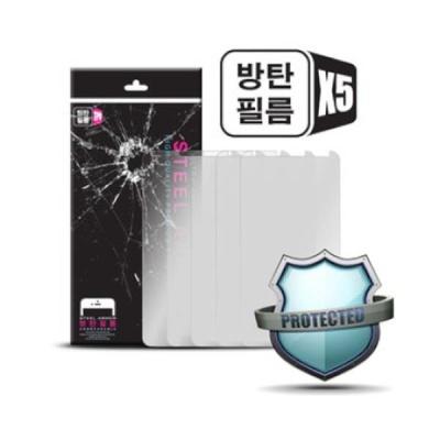 [ARMOR] S9/ S9플러스 아머 방탄필름 5매