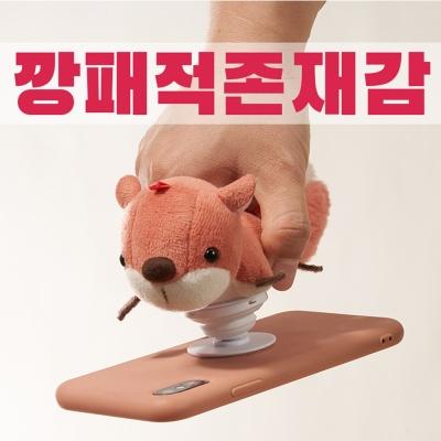 [촘촘] 보들보들 다람쥐 스마트톡 그립톡