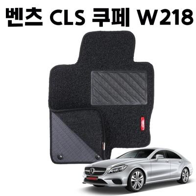 벤츠 CLS W218 이중 코일 차량 차 발 깔판 매트 black