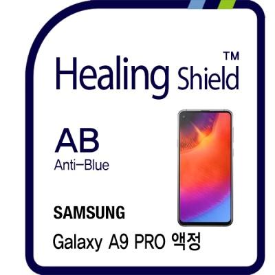 갤럭시 A9 프로 블루라이트차단 시력보호필름 2매