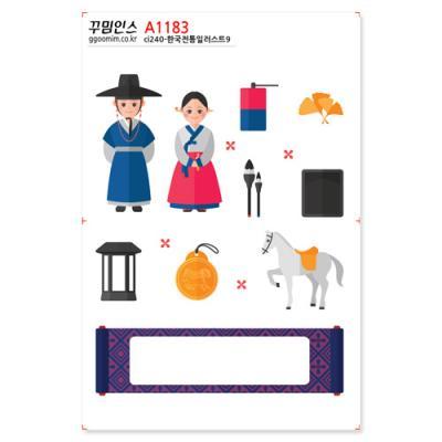 A1183-꾸밈인스스티커_한국전통일러스트9