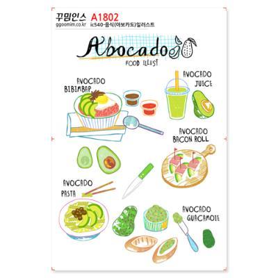 A1802-꾸밈인스스티커_음식(아보카도)일러스트