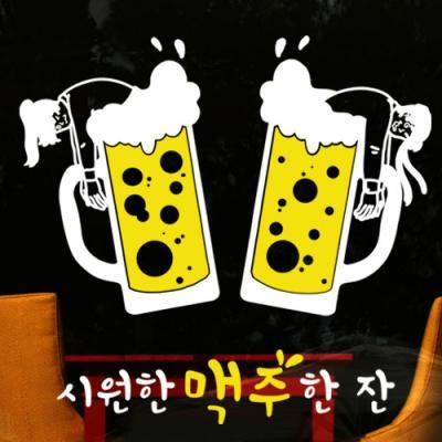 ta703-시원한맥주한잔_그래픽스티커
