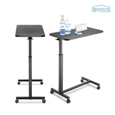 청익인간 높이조절 이동식 테이블