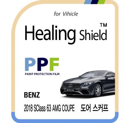 벤츠 2018 S클래스 63 AMG 쿠페 도어스커프 PPF필름 4