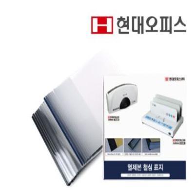 [현대오피스]철심표지20mm열표지/열제본표지/200매내