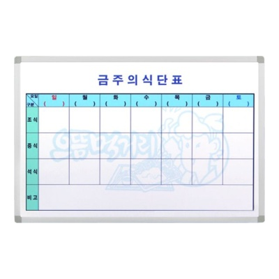 금강칠판 식단표 A 90x120